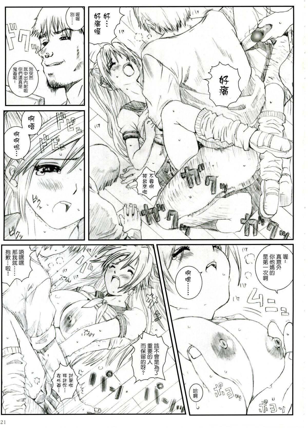 Kuusou Zikken Ichigo Vol.1 19