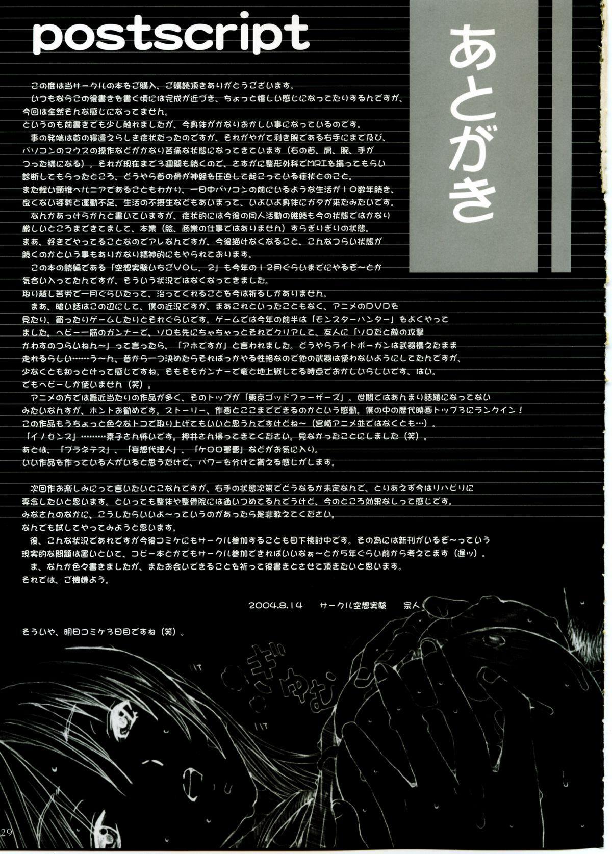 Kuusou Zikken Ichigo Vol.1 26