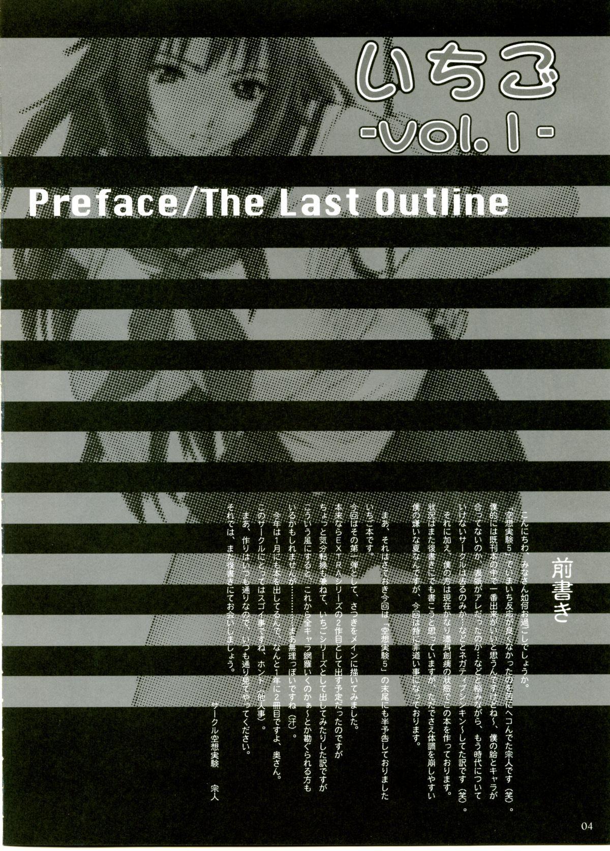 Kuusou Zikken Ichigo Vol.1 2