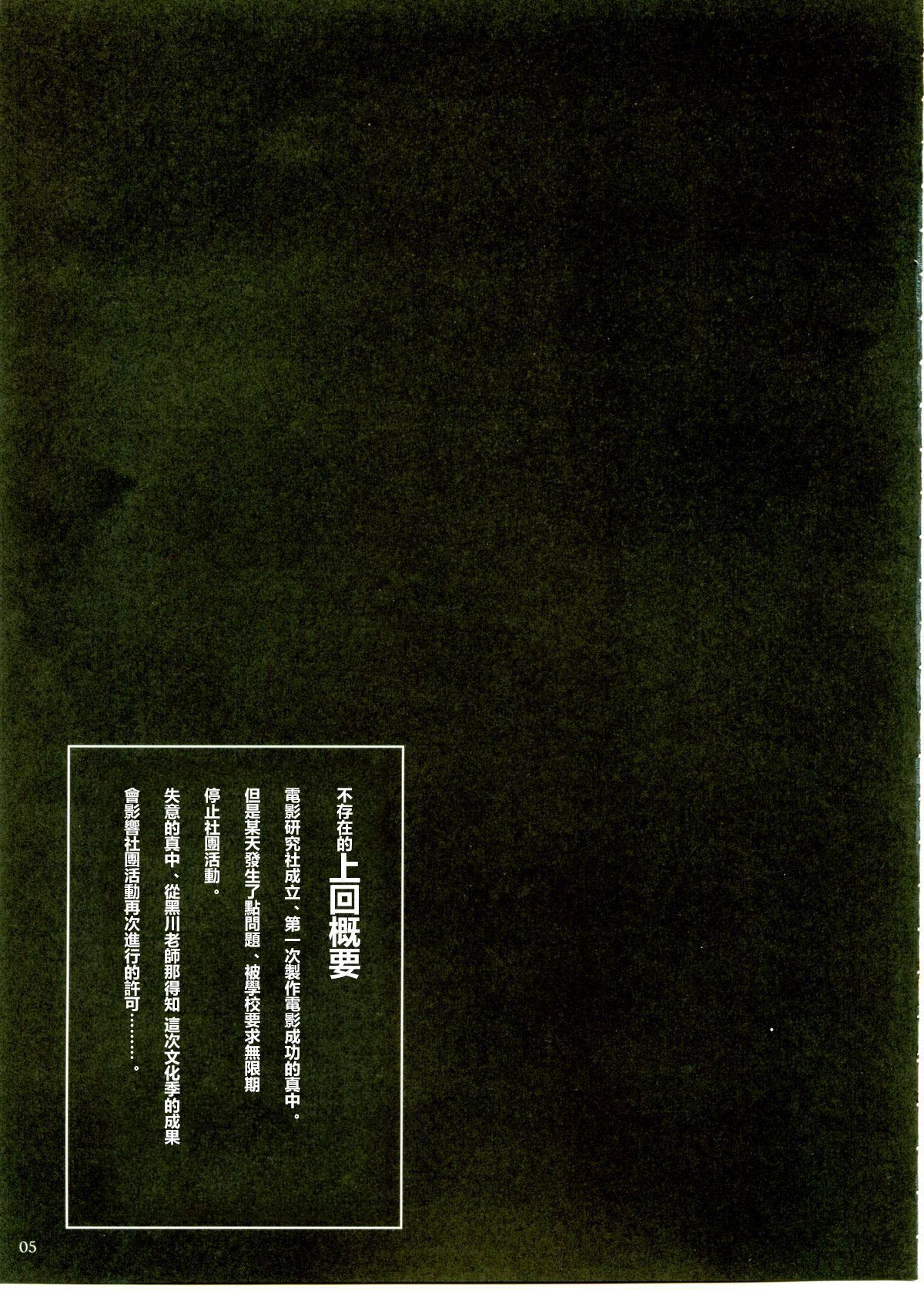 Kuusou Zikken Ichigo Vol.1 3