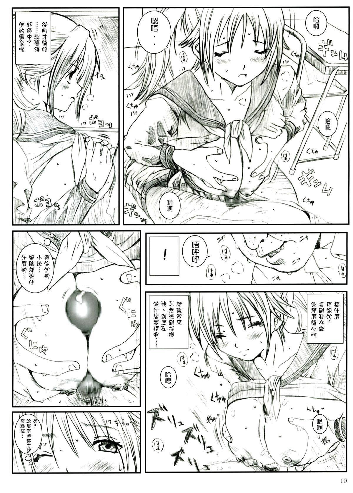 Kuusou Zikken Ichigo Vol.1 8