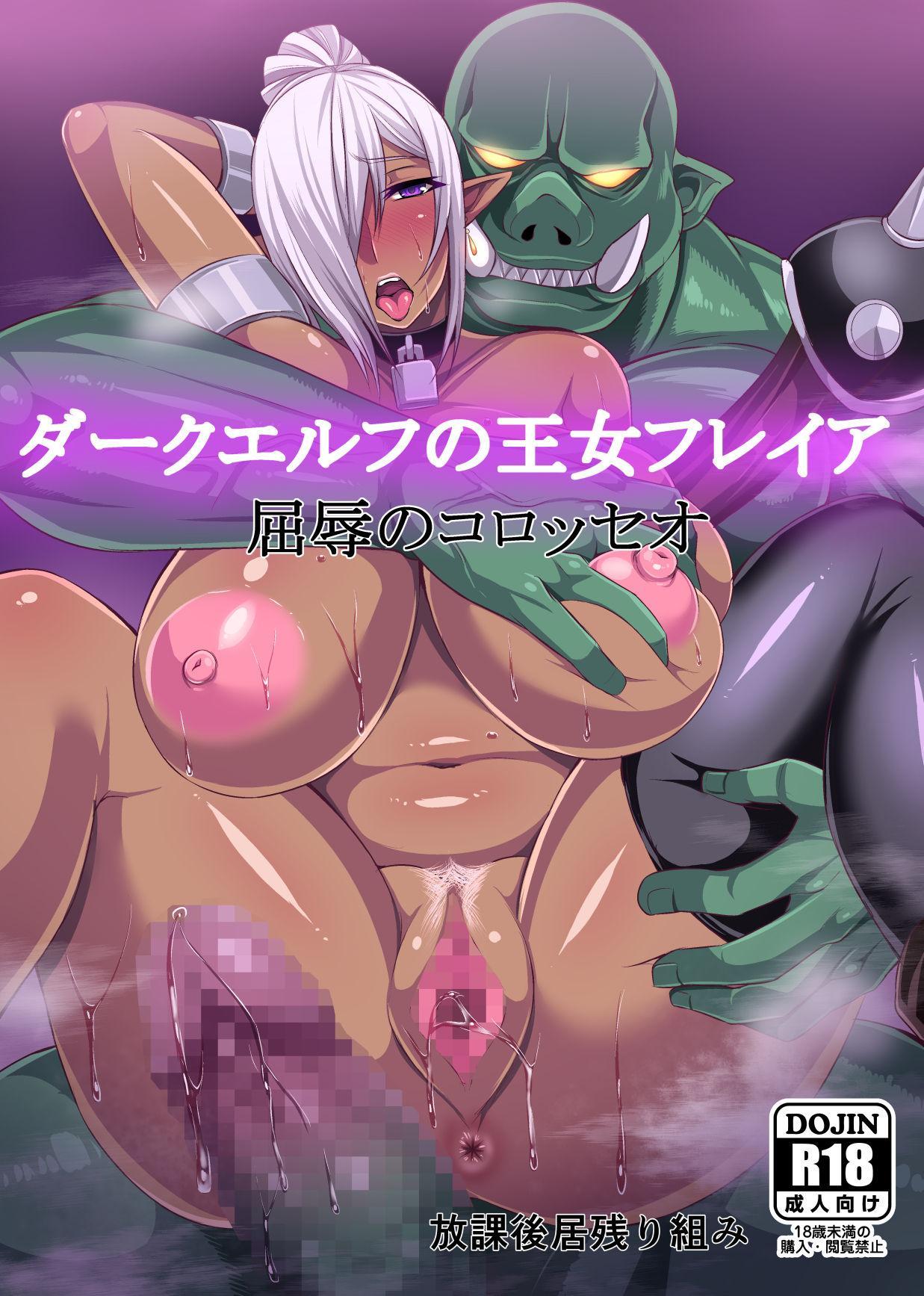 Dark Elf Queen Fureya -Disgrace Colosseum~ 0