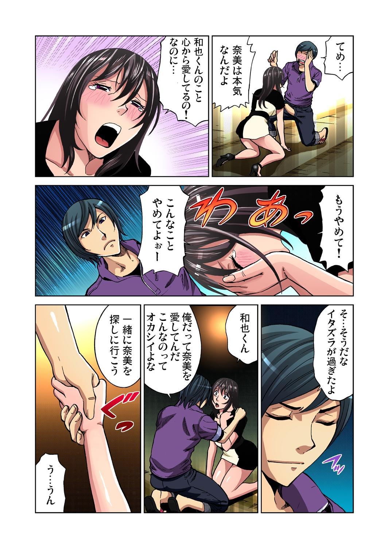 Gaticomi Vol.36 102