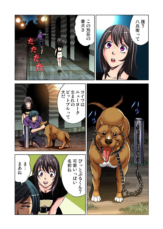 Gaticomi Vol.36 108