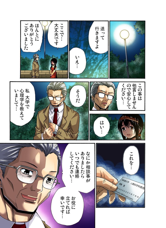 Gaticomi Vol.36 17