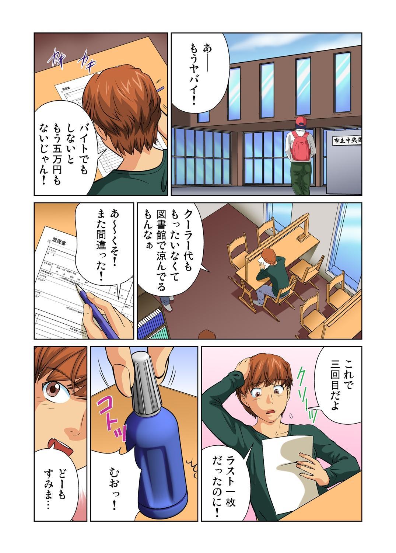 Gaticomi Vol.36 65