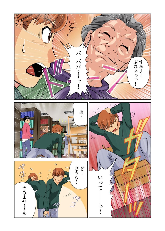 Gaticomi Vol.36 66