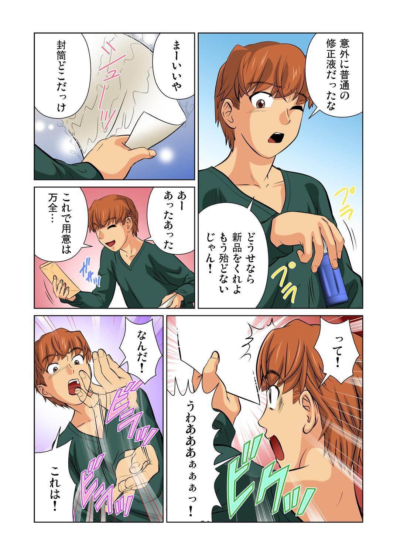Gaticomi Vol.36 69