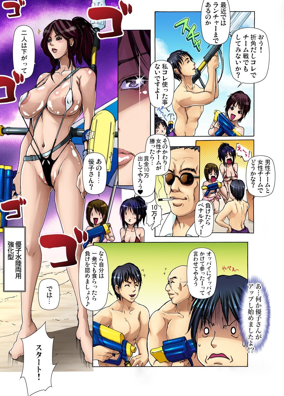 Gaticomi Vol.36 7
