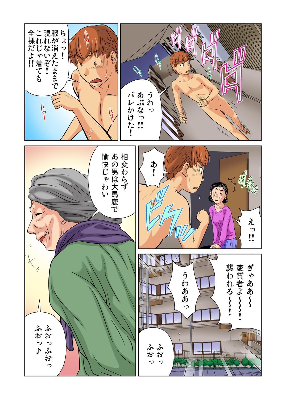 Gaticomi Vol.36 88