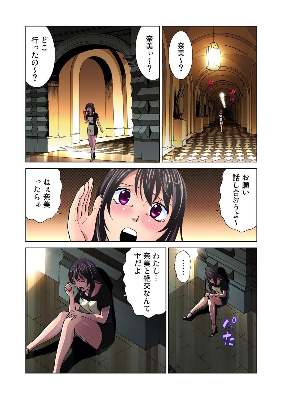 Gaticomi Vol.36 97