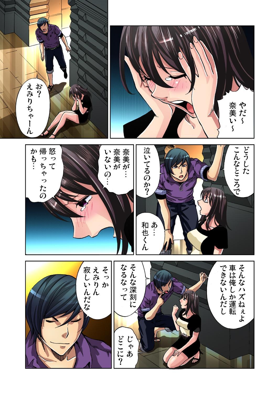 Gaticomi Vol.36 98