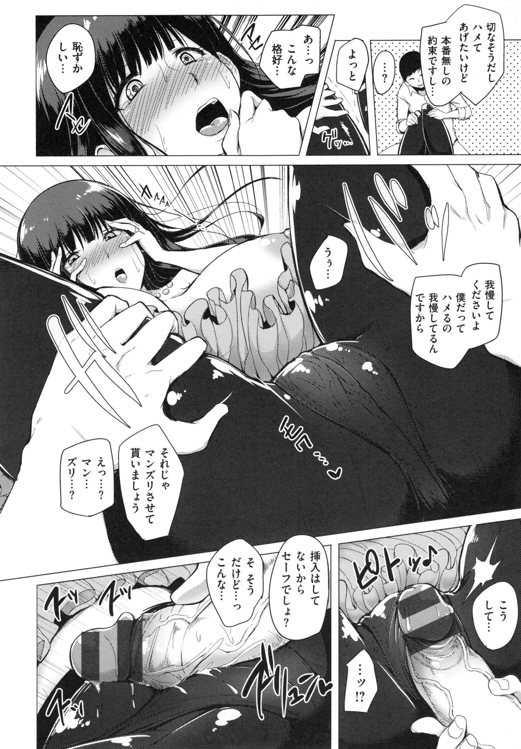 Namahame ☆ Gals Bitch ! 192