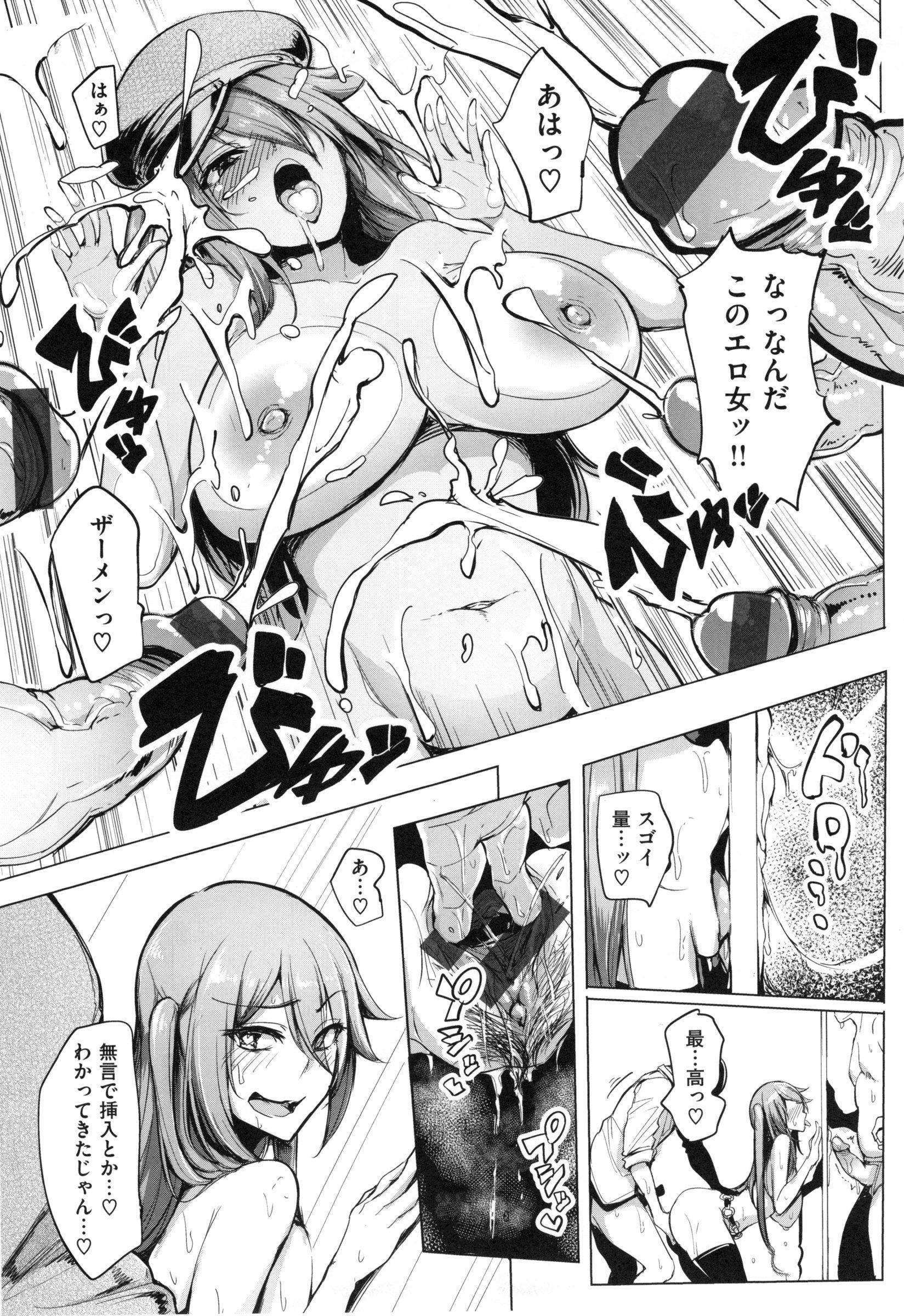 Namahame ☆ Gals Bitch ! 43