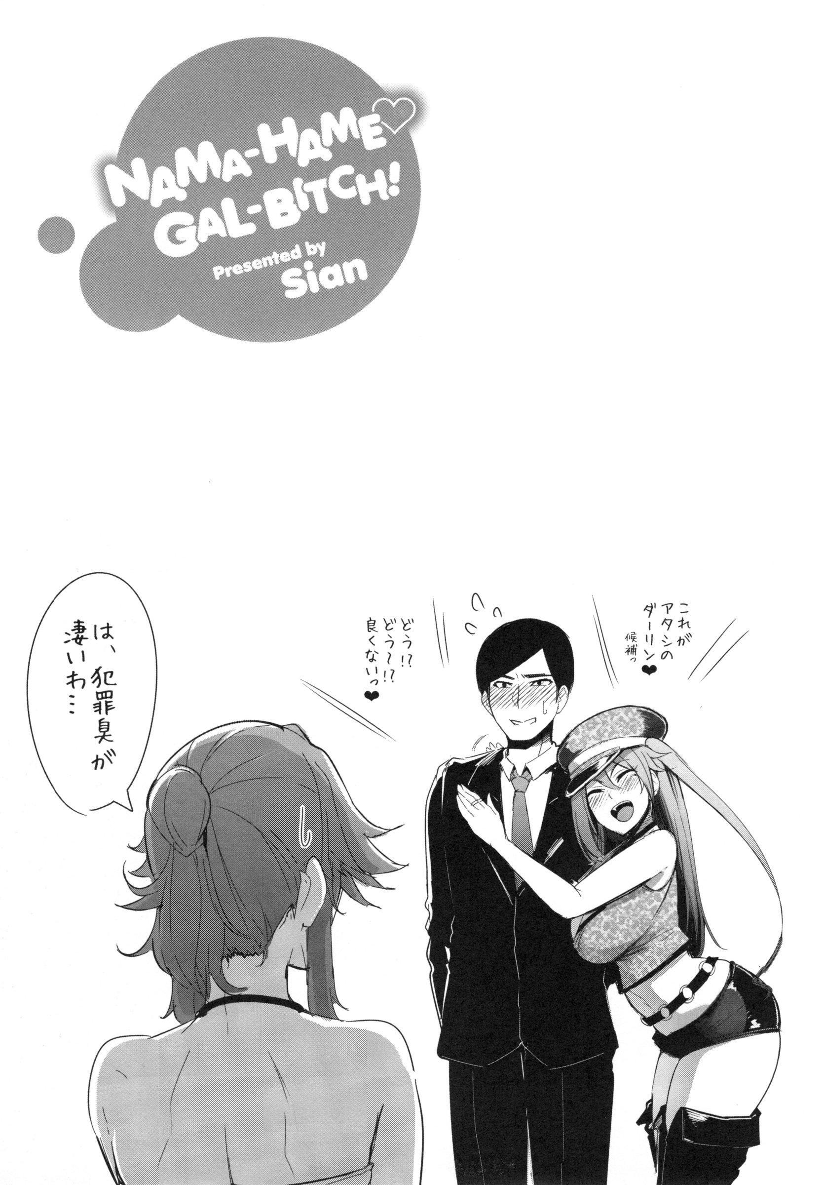 Namahame ☆ Gals Bitch ! 49