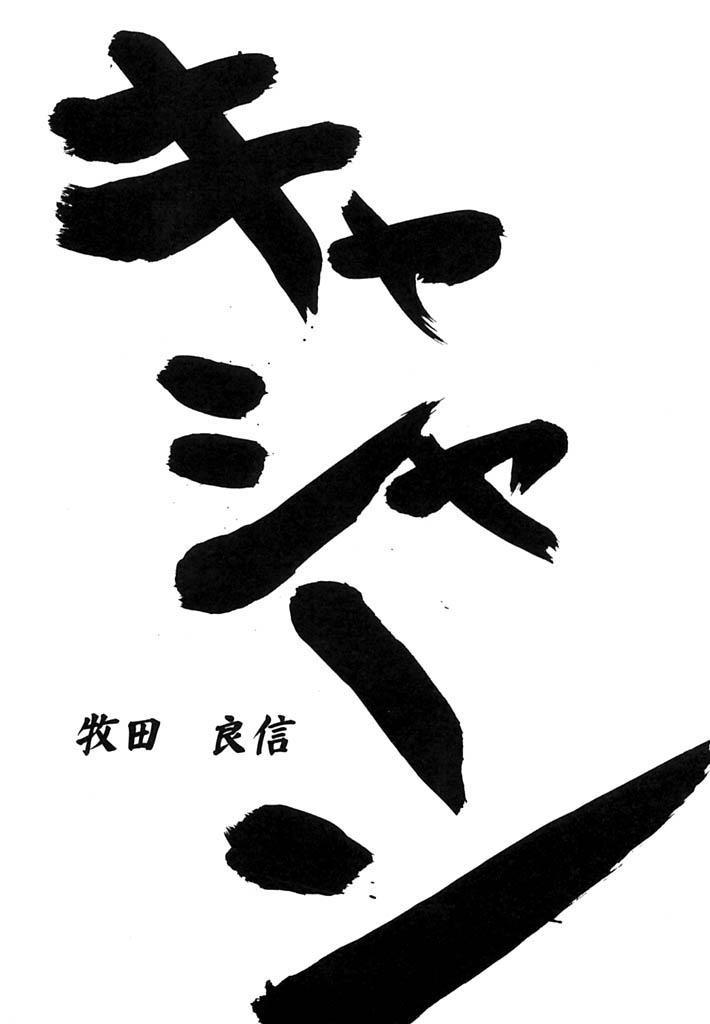 Aa... Natsukashi no Heroine-tachi!! Vol.0 9