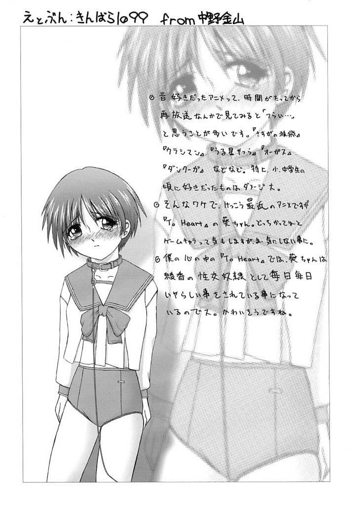 Aa... Natsukashi no Heroine-tachi!! Vol.0 24