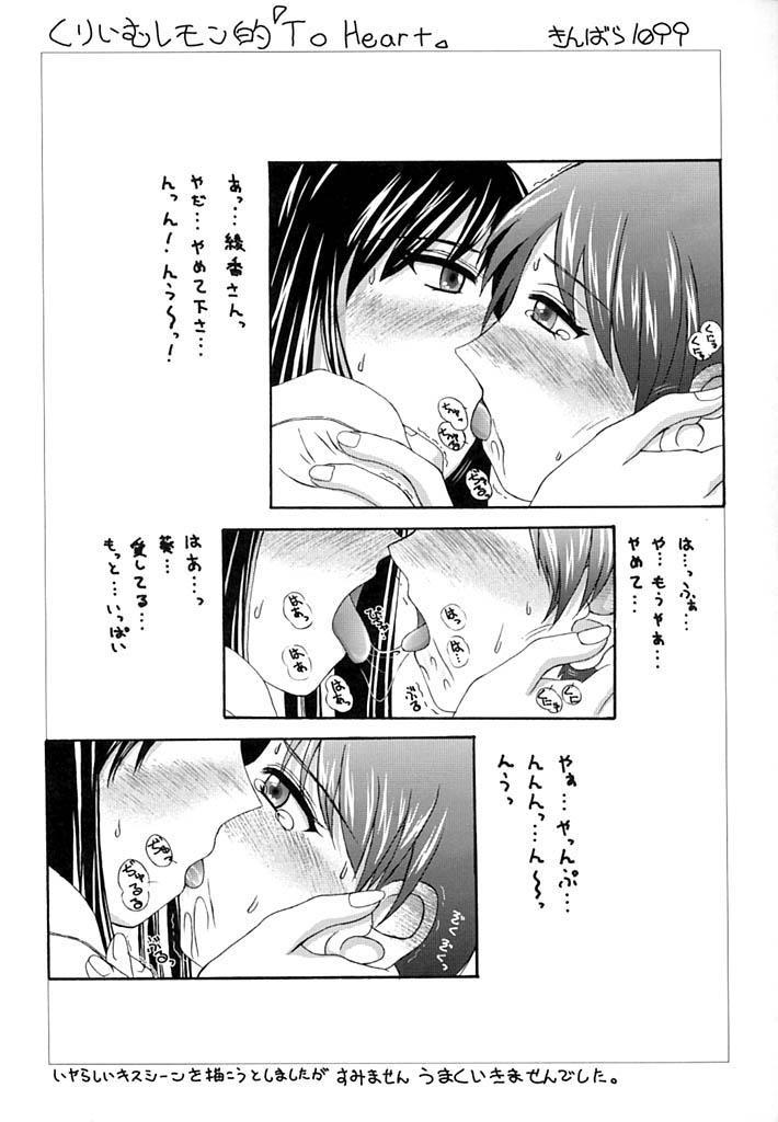 Aa... Natsukashi no Heroine-tachi!! Vol.0 25