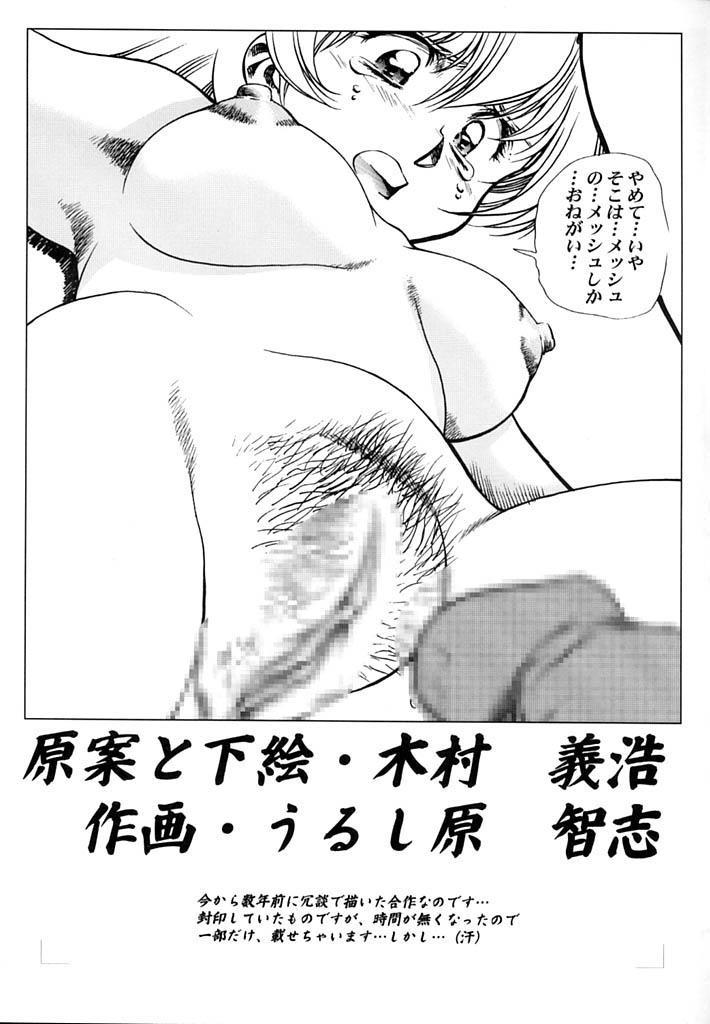 Aa... Natsukashi no Heroine-tachi!! Vol.0 27
