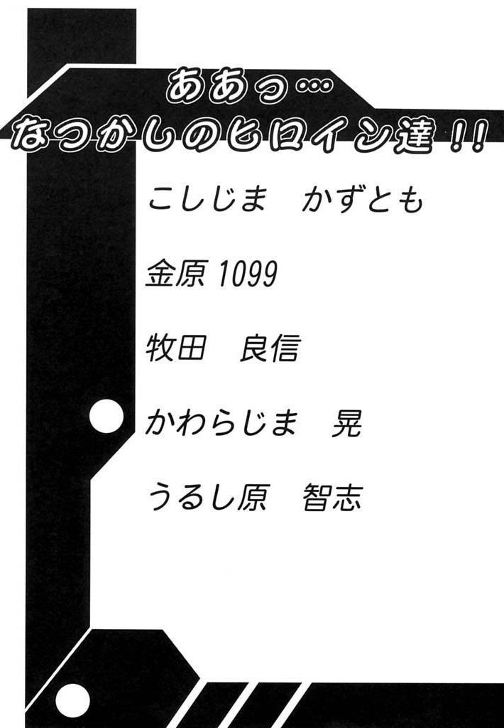 Aa... Natsukashi no Heroine-tachi!! Vol.0 2