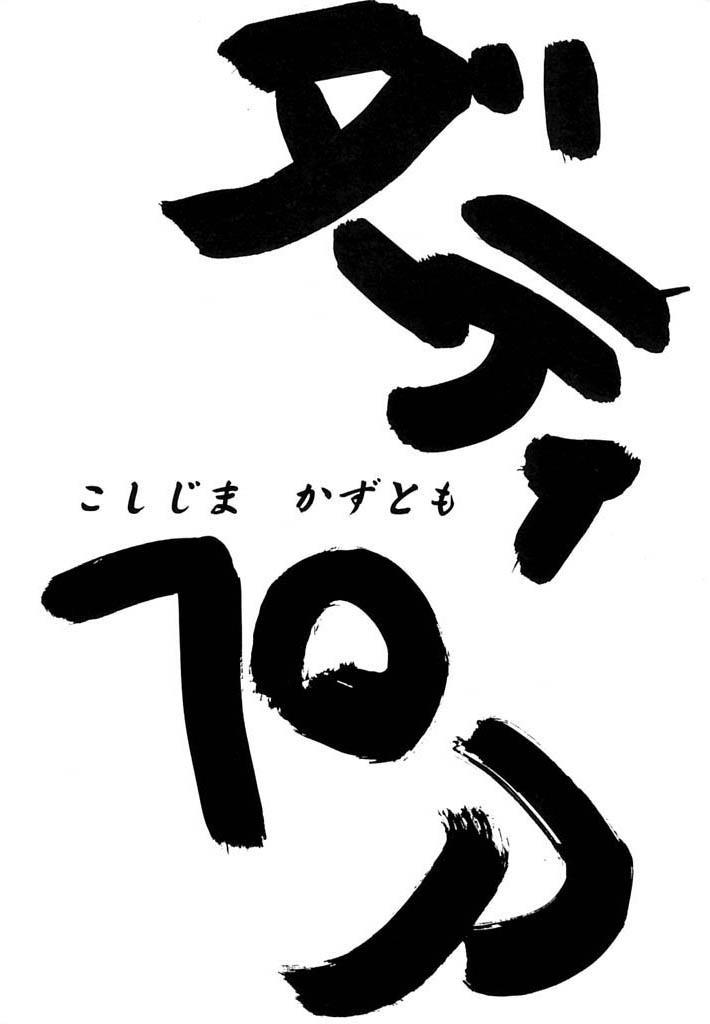 Aa... Natsukashi no Heroine-tachi!! Vol.0 4