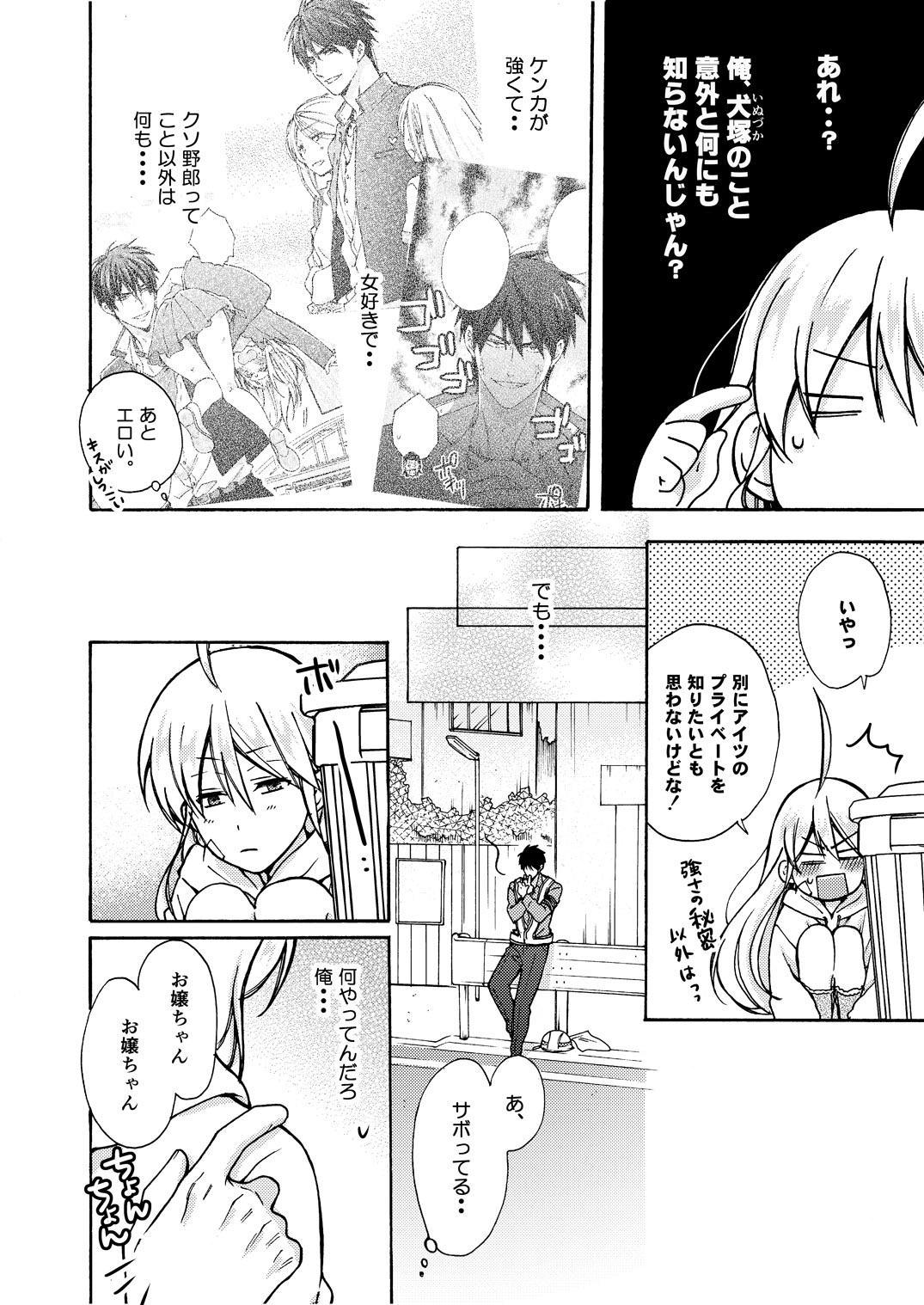 Nyotaika Yankee Gakuen ☆ Ore no Hajimete, Nerawaretemasu. 9 10
