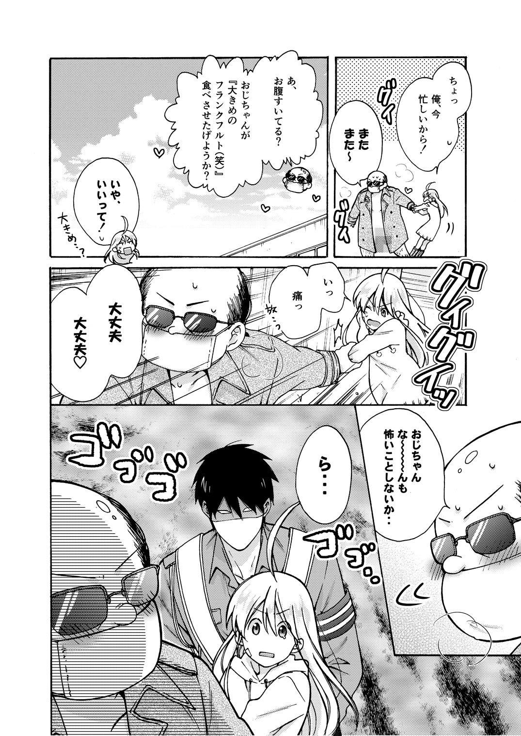 Nyotaika Yankee Gakuen ☆ Ore no Hajimete, Nerawaretemasu. 9 12