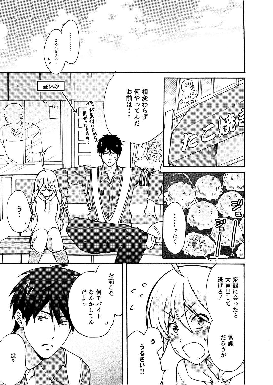 Nyotaika Yankee Gakuen ☆ Ore no Hajimete, Nerawaretemasu. 9 13