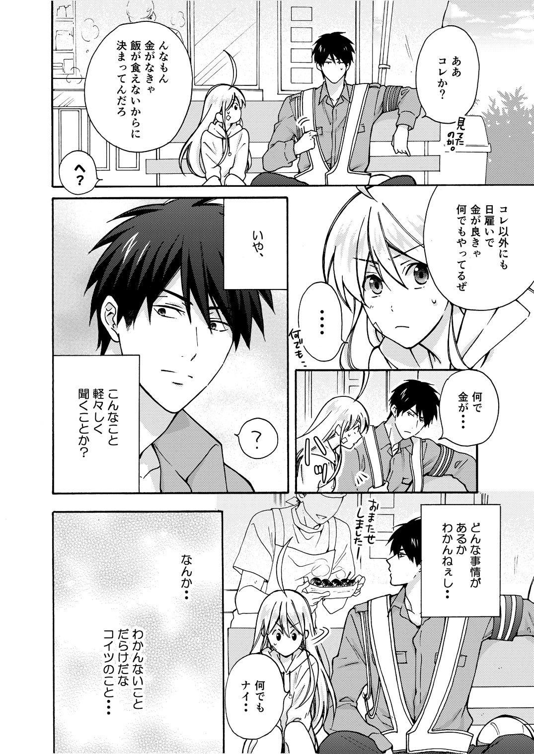 Nyotaika Yankee Gakuen ☆ Ore no Hajimete, Nerawaretemasu. 9 14