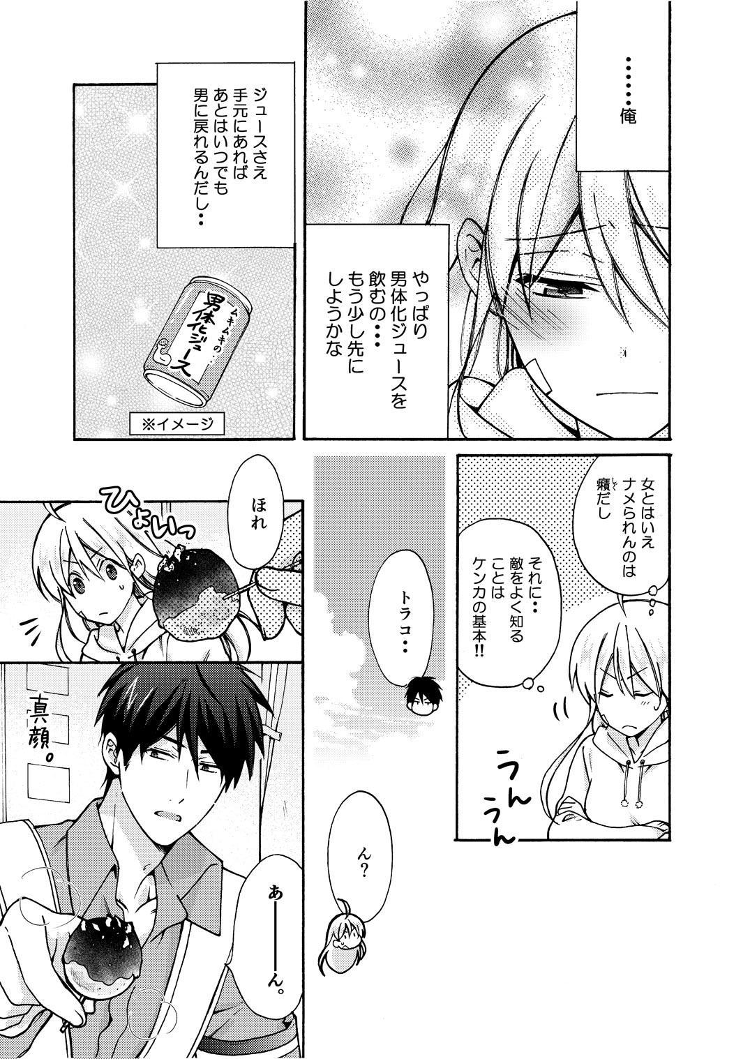 Nyotaika Yankee Gakuen ☆ Ore no Hajimete, Nerawaretemasu. 9 15