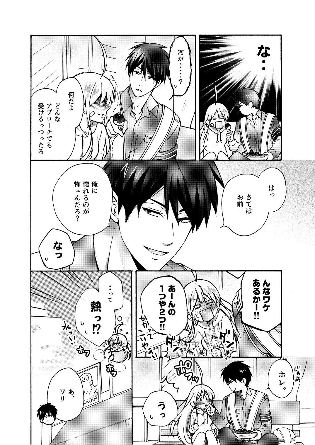 Nyotaika Yankee Gakuen ☆ Ore no Hajimete, Nerawaretemasu. 9 16
