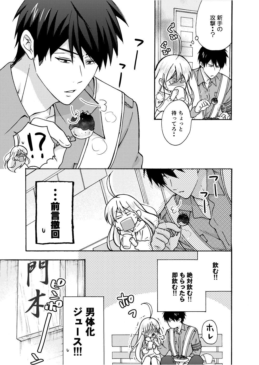 Nyotaika Yankee Gakuen ☆ Ore no Hajimete, Nerawaretemasu. 9 17