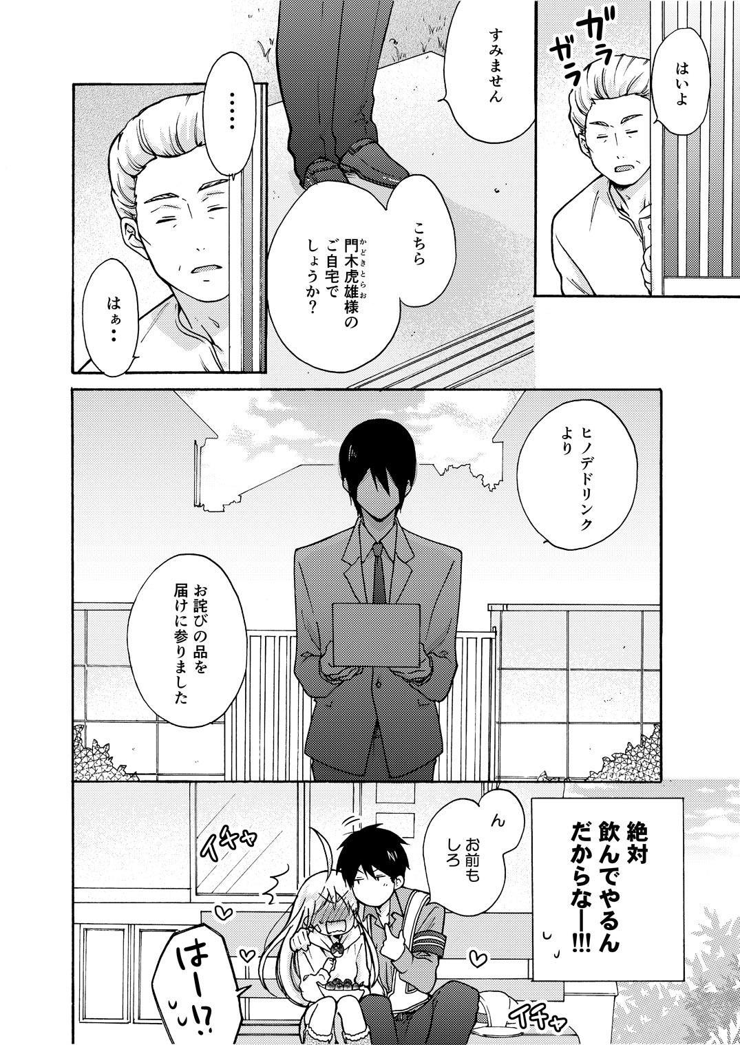 Nyotaika Yankee Gakuen ☆ Ore no Hajimete, Nerawaretemasu. 9 18