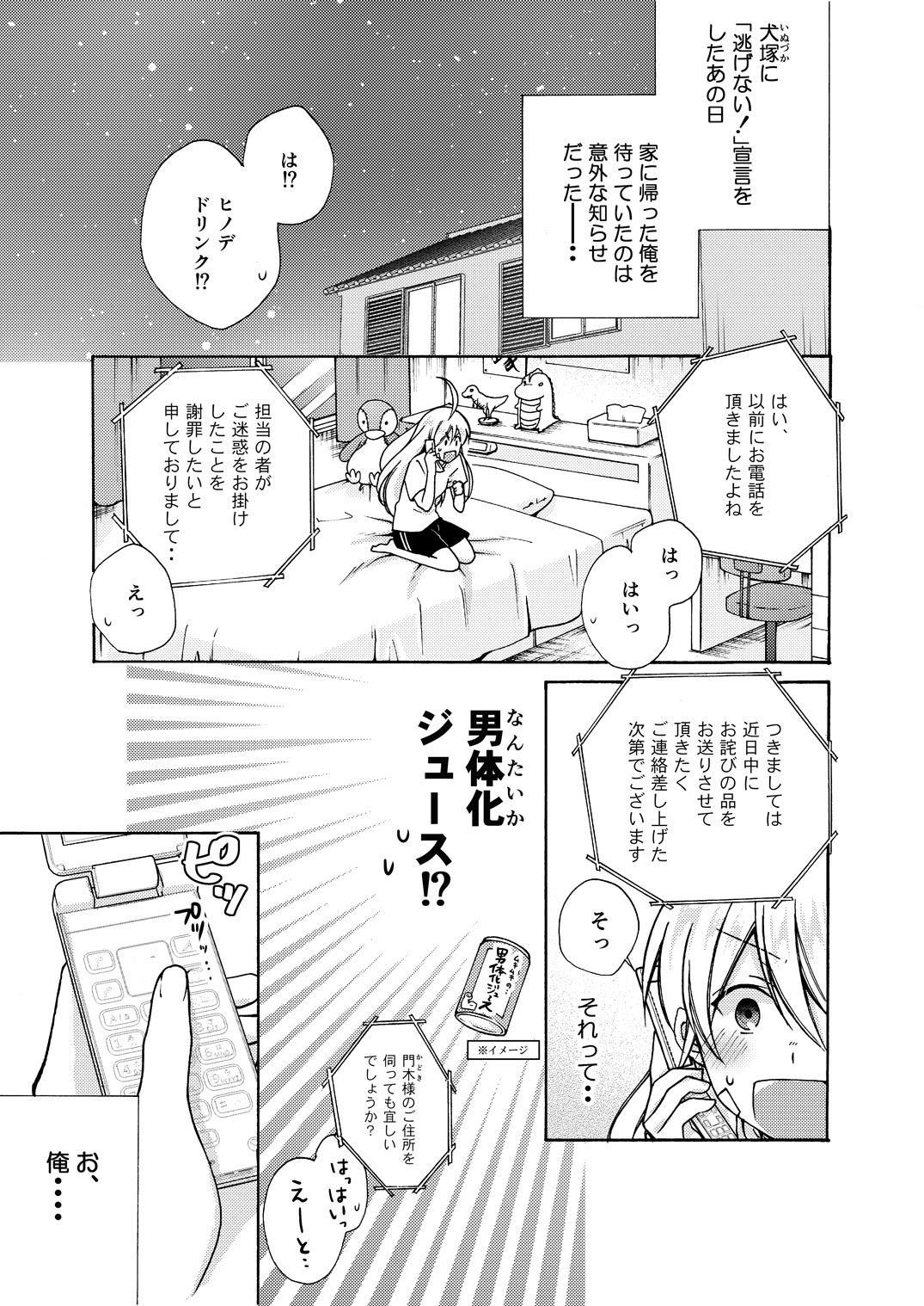 Nyotaika Yankee Gakuen ☆ Ore no Hajimete, Nerawaretemasu. 9 1