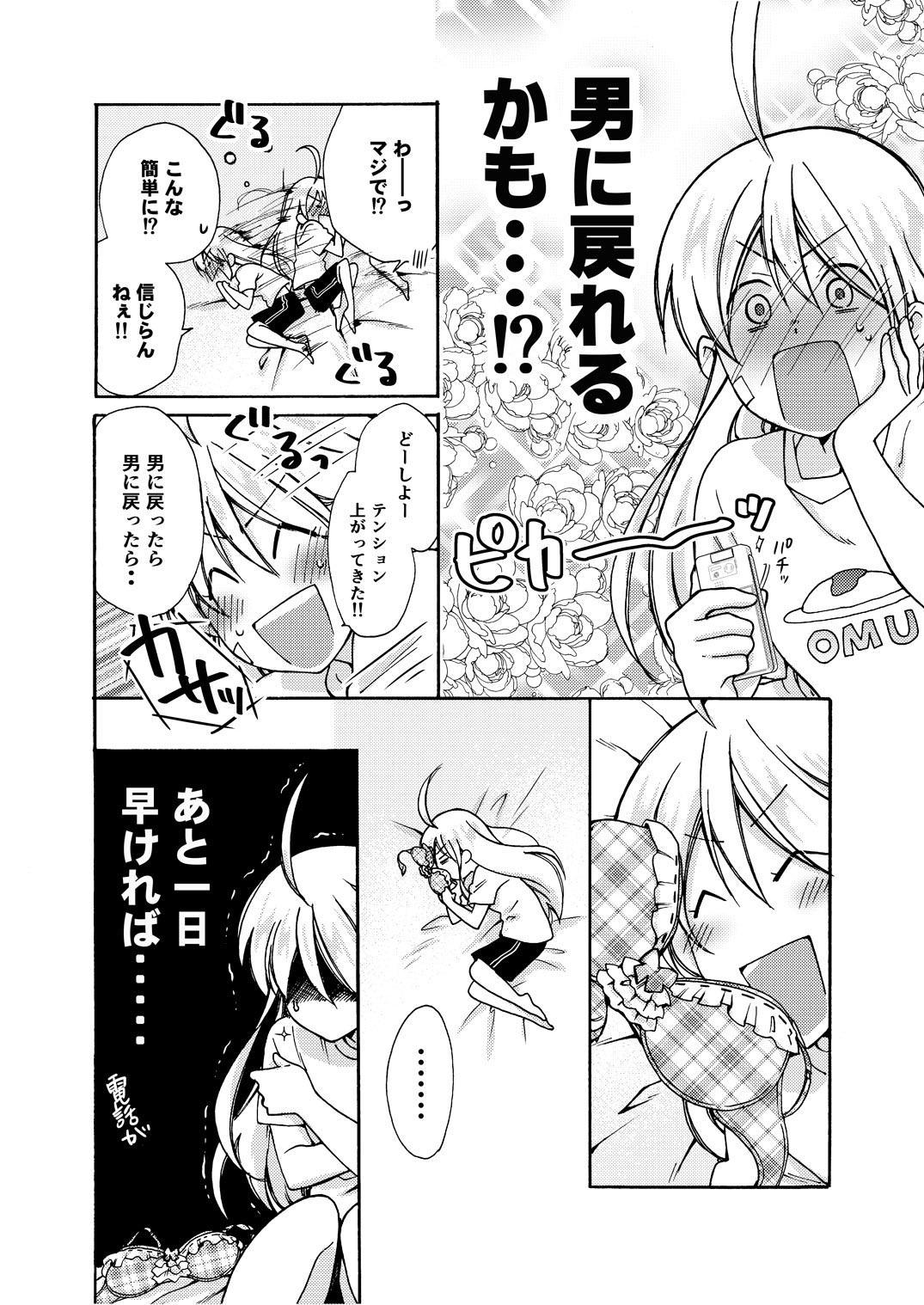 Nyotaika Yankee Gakuen ☆ Ore no Hajimete, Nerawaretemasu. 9 2