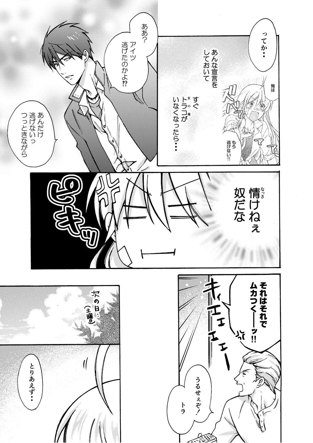 Nyotaika Yankee Gakuen ☆ Ore no Hajimete, Nerawaretemasu. 9 3