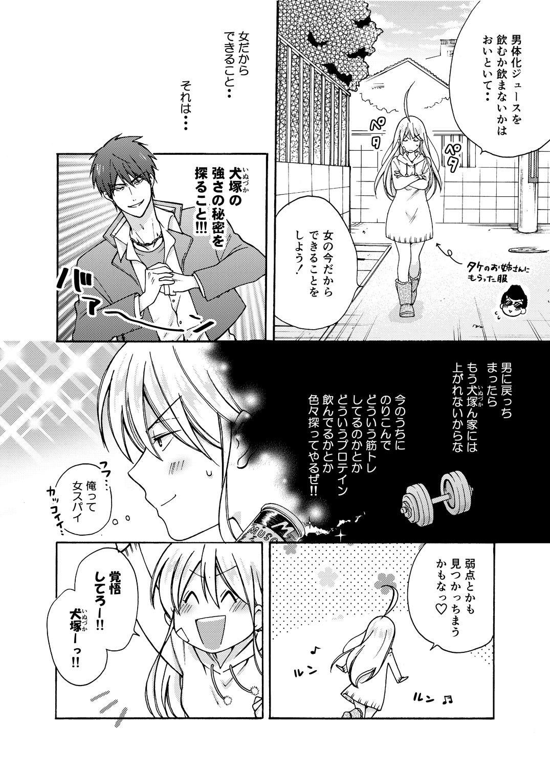 Nyotaika Yankee Gakuen ☆ Ore no Hajimete, Nerawaretemasu. 9 4
