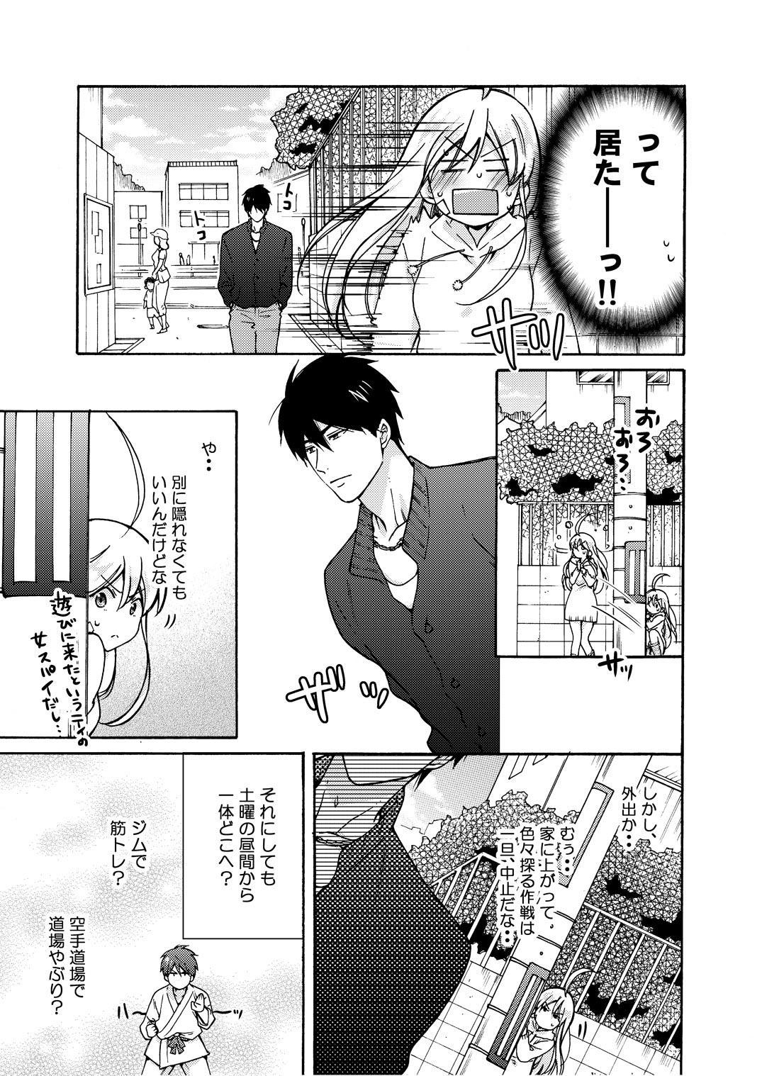 Nyotaika Yankee Gakuen ☆ Ore no Hajimete, Nerawaretemasu. 9 5