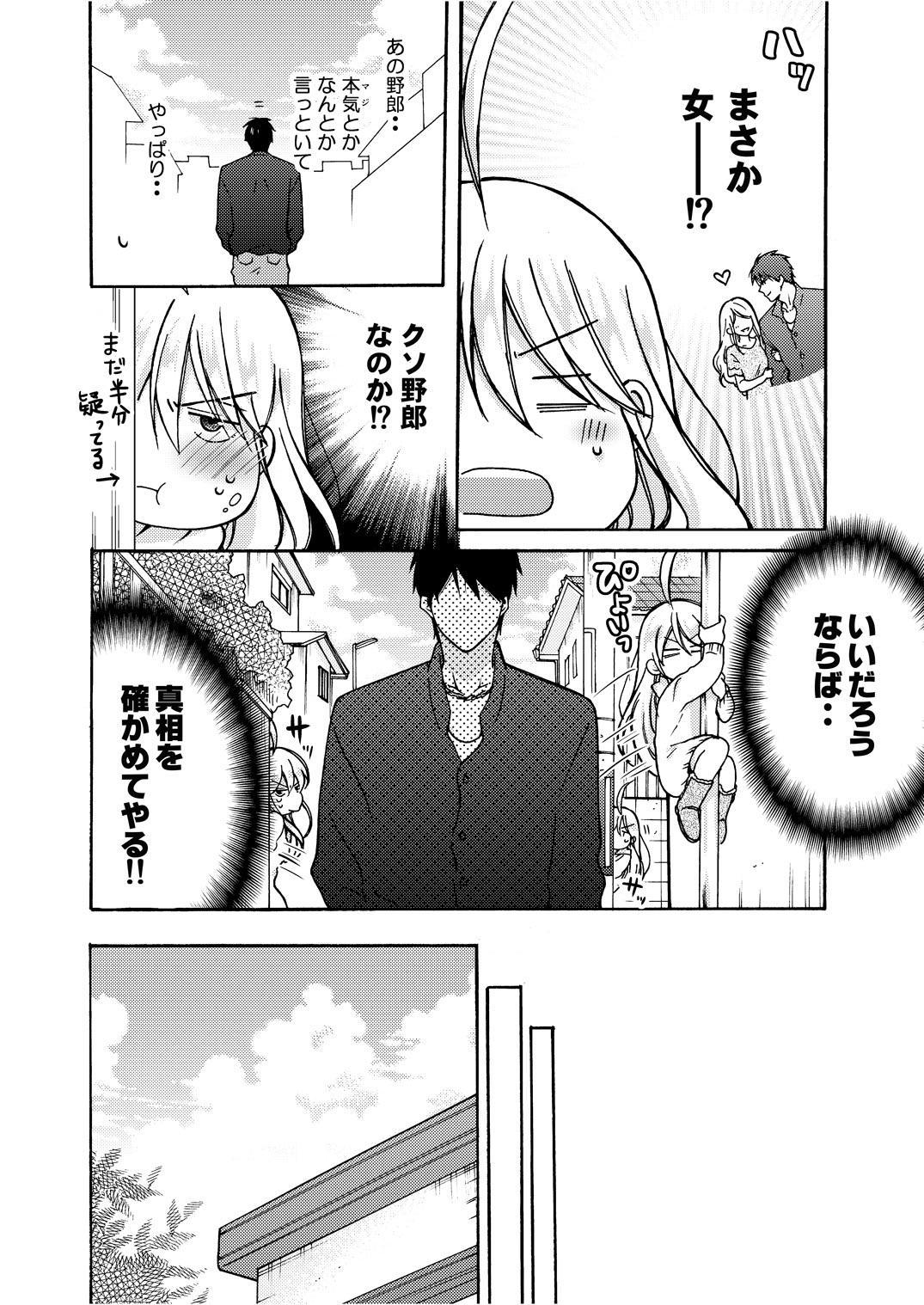 Nyotaika Yankee Gakuen ☆ Ore no Hajimete, Nerawaretemasu. 9 6