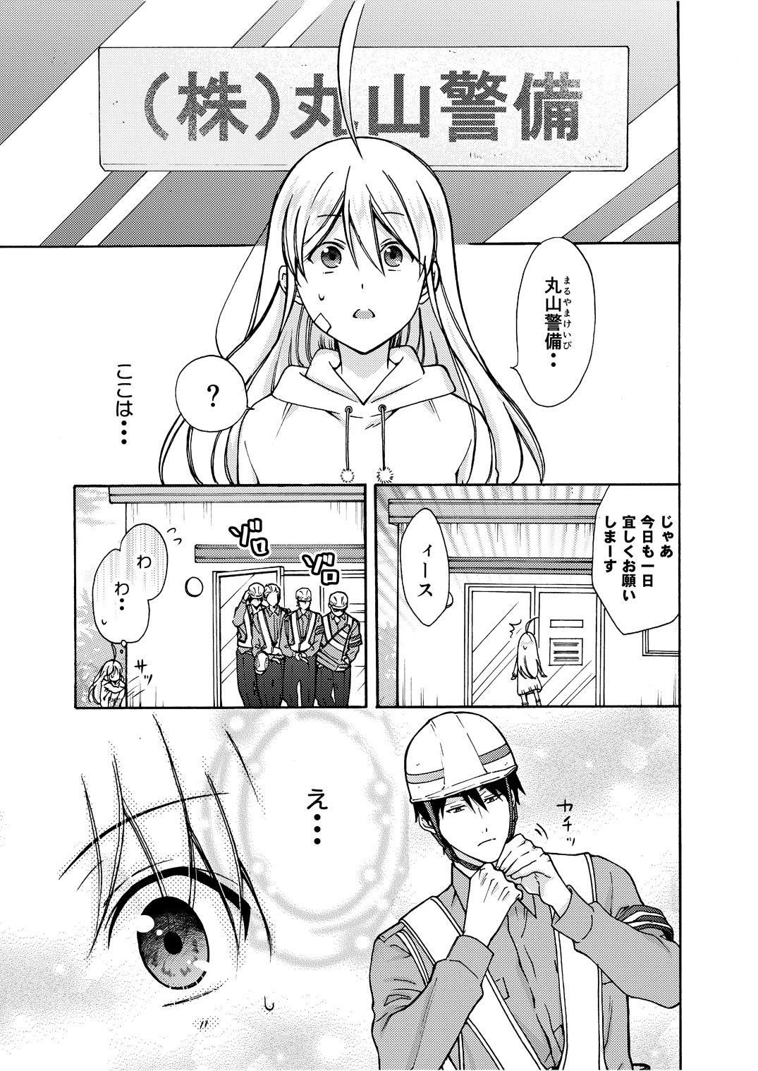 Nyotaika Yankee Gakuen ☆ Ore no Hajimete, Nerawaretemasu. 9 7