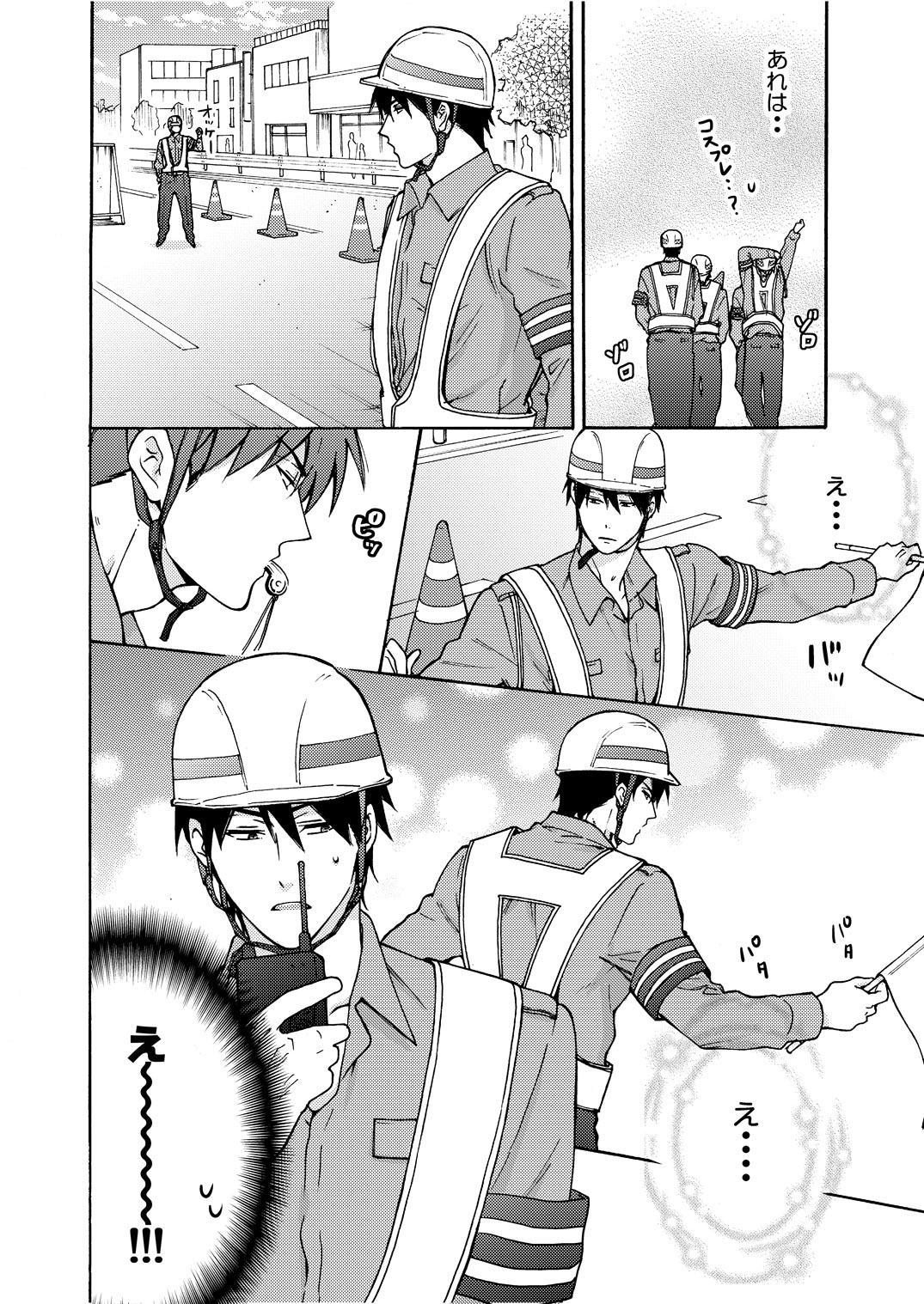 Nyotaika Yankee Gakuen ☆ Ore no Hajimete, Nerawaretemasu. 9 8