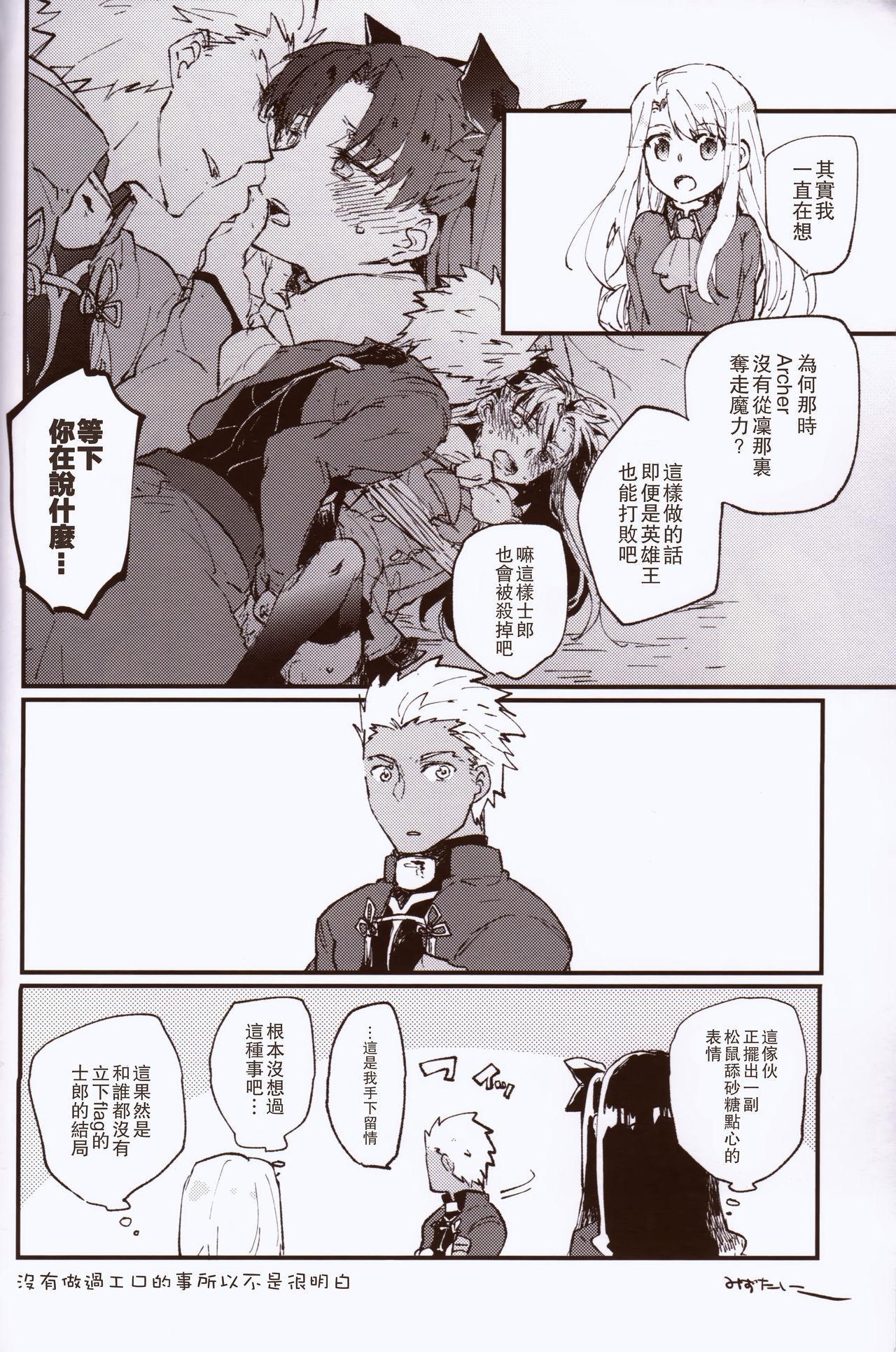 Yumemitsu Nijimu 31