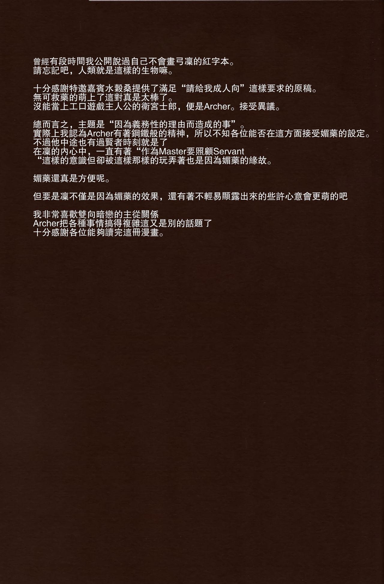 Yumemitsu Nijimu 32