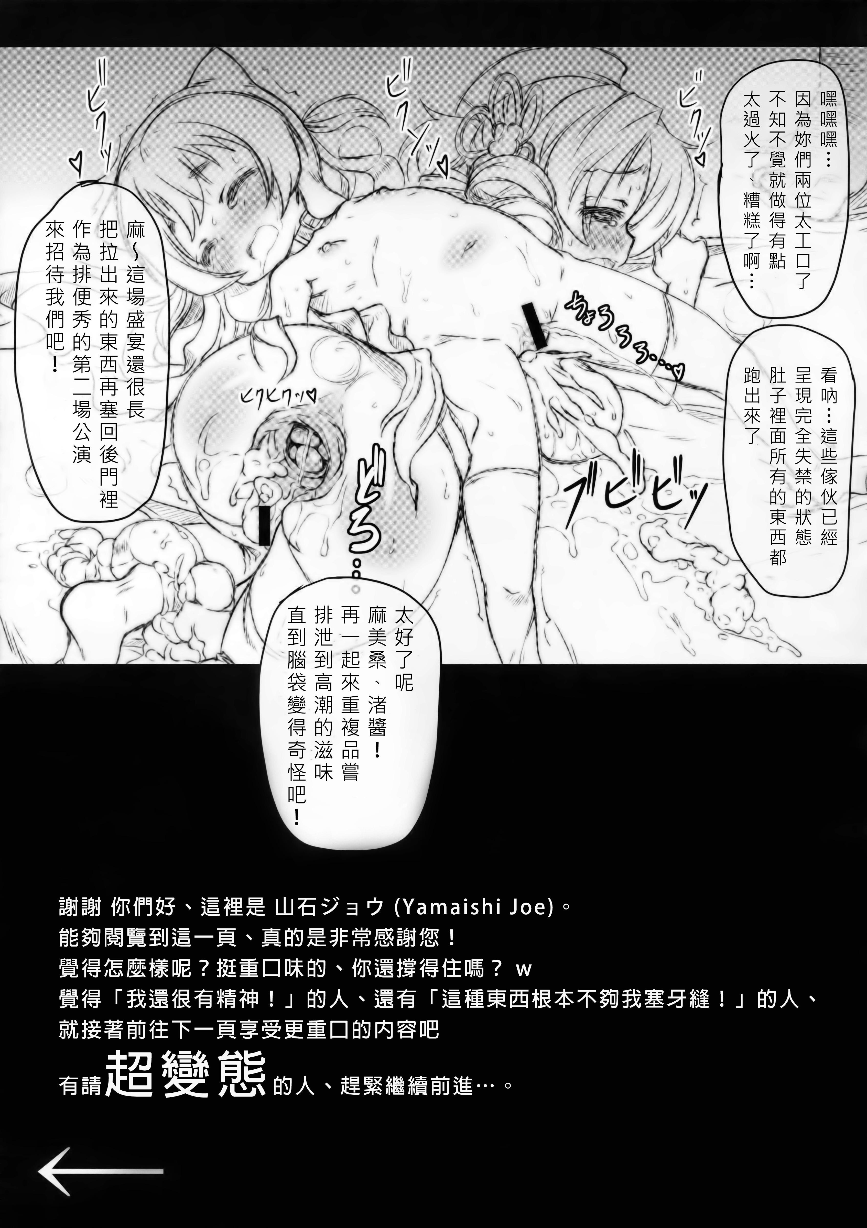 Mahou Shoujo Kougyaku no Utage 18