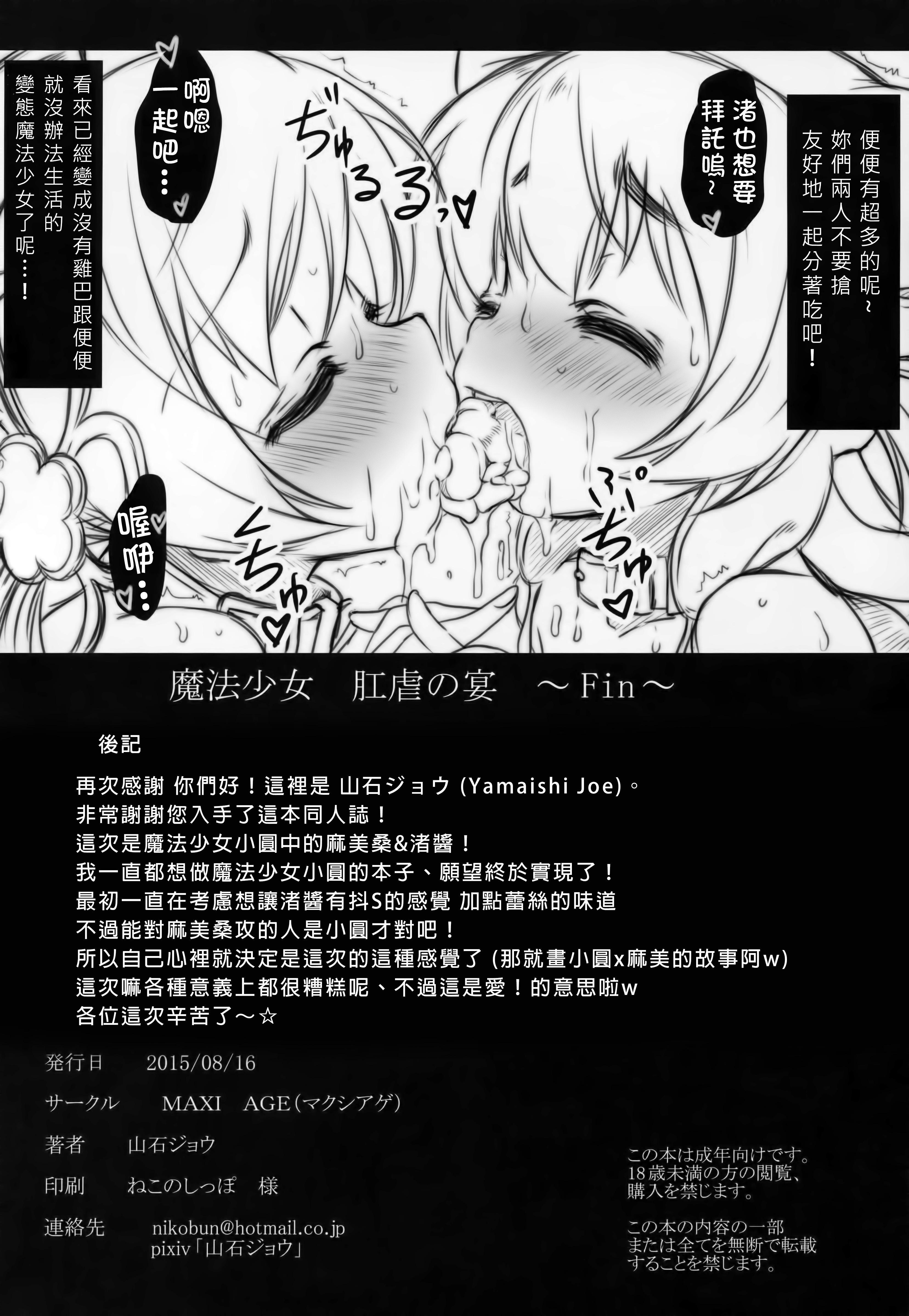 Mahou Shoujo Kougyaku no Utage 25