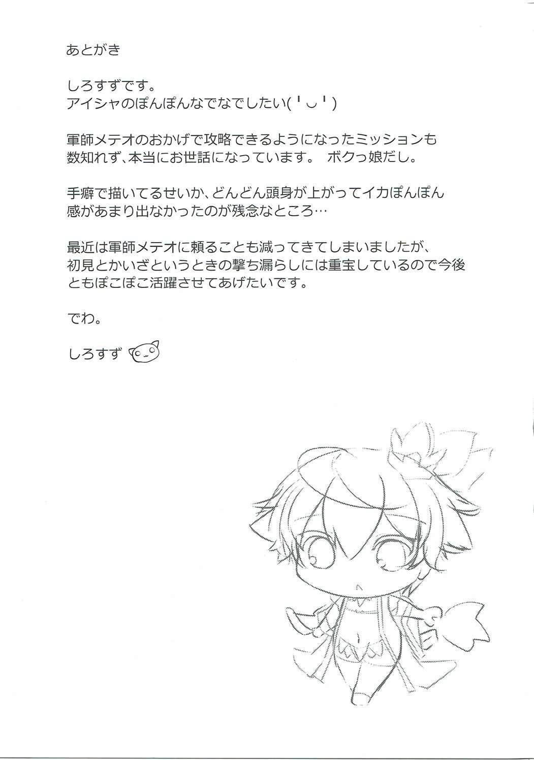 Aisha Challenge Renji ☆ 4 15