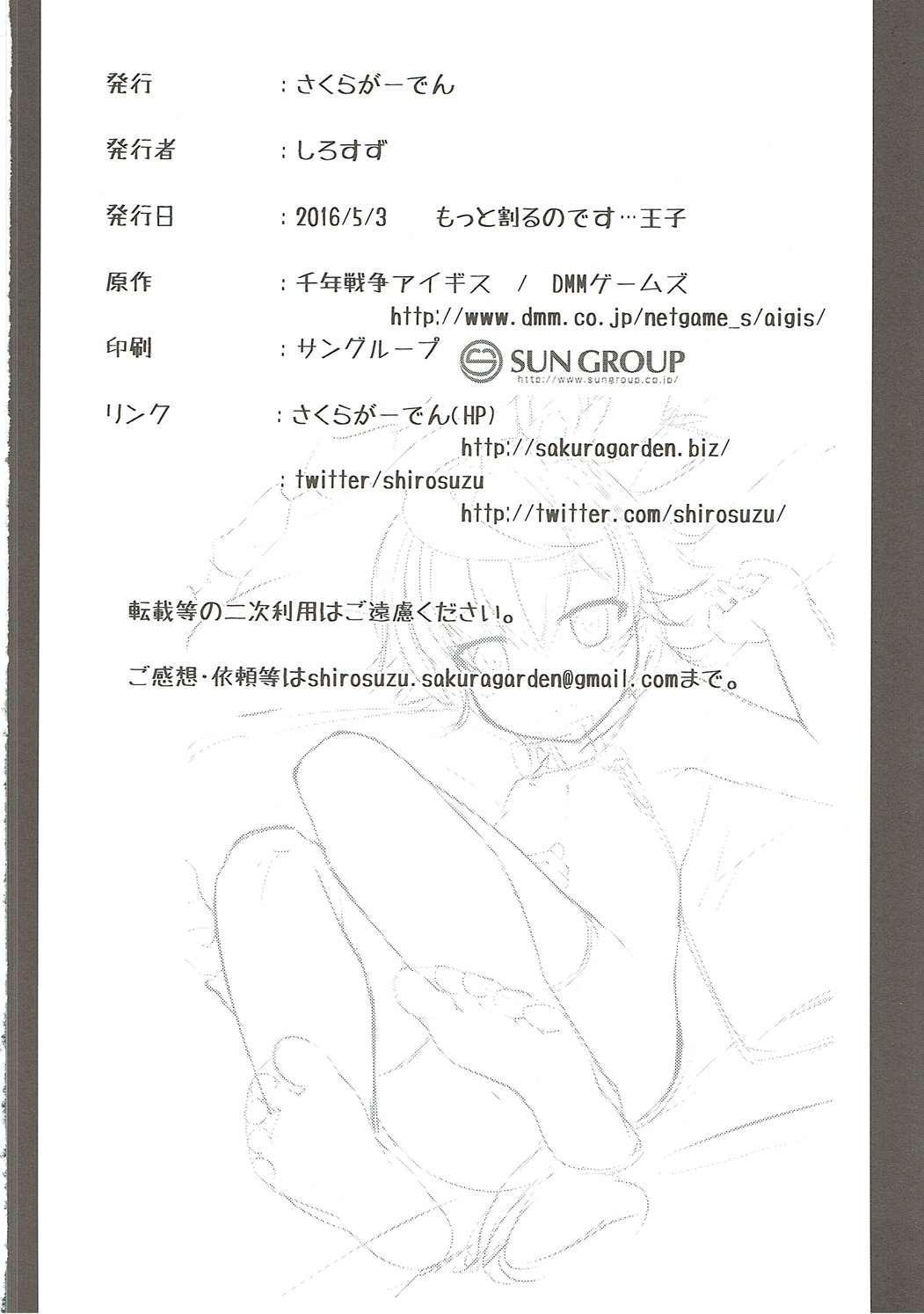 Aisha Challenge Renji ☆ 4 16