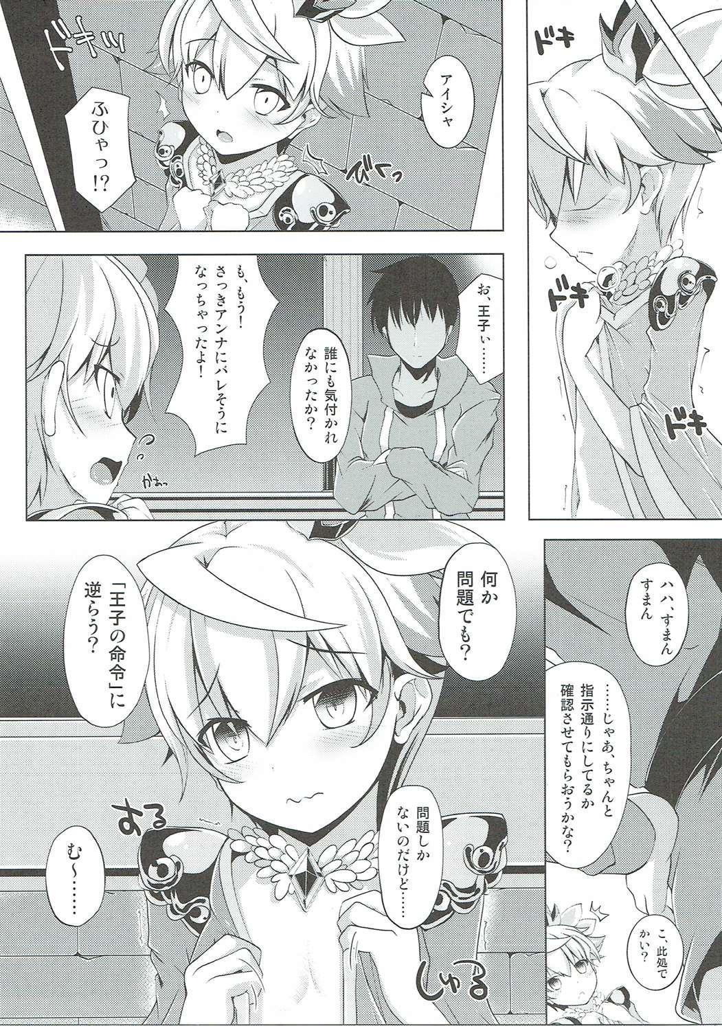 Aisha Challenge Renji ☆ 4 5