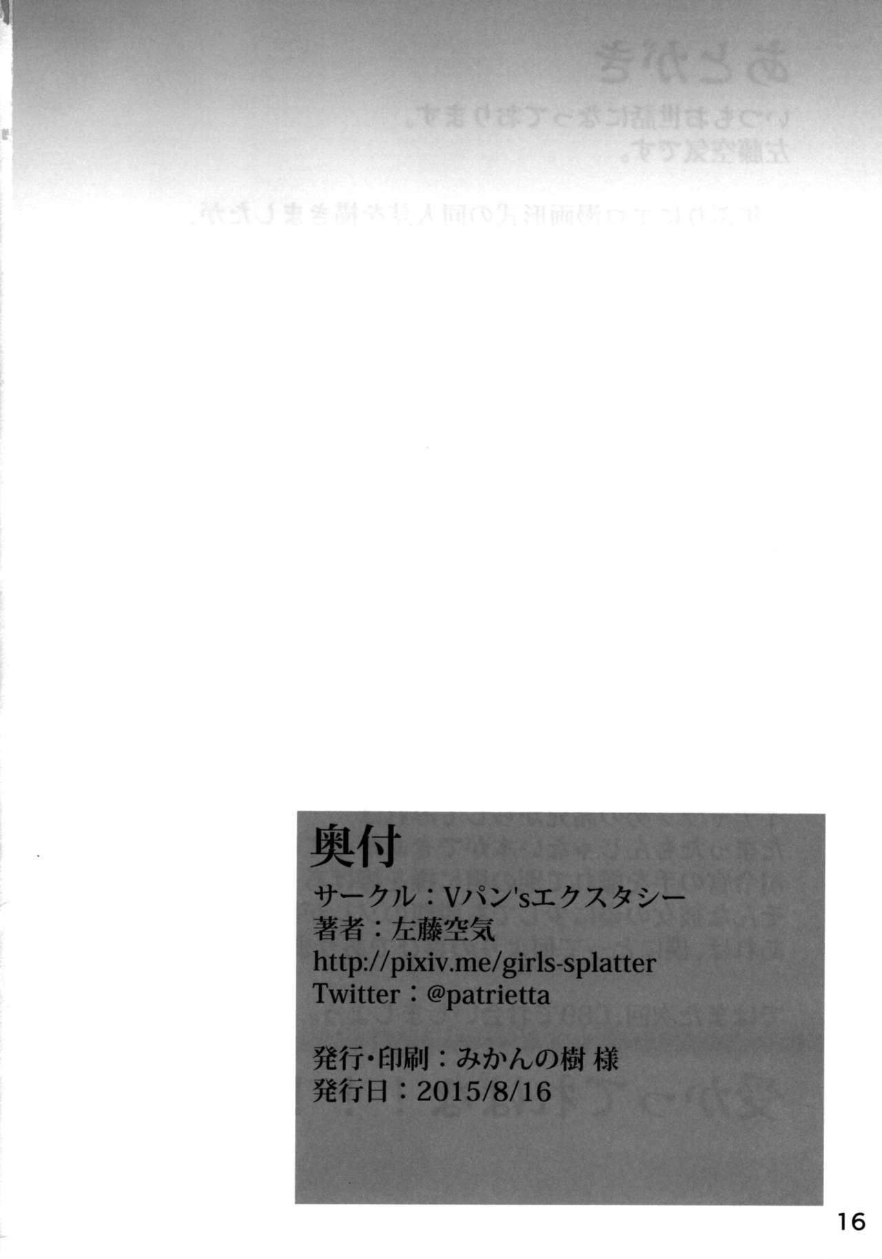 (C88) [Vpan's EXTASY (Satou Kuuki)] Ikazuchi Meiseiki - Teikoku Kaigun I-go Gokuhi Kiroku (Kantai Collection -KanColle-) [English] 17