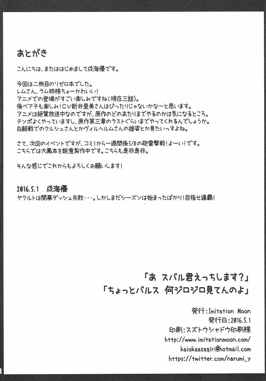 """""""A Subaru-kun Ecchi Shimasu?"""" """"Chotto Barusu Nani Jiro Jiro Miten no yo"""" 20"""